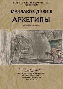 маклаков_дивиш