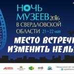 noch-muzeev-svo-2016