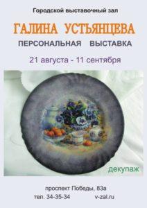 афиша Устьянцева 21.08