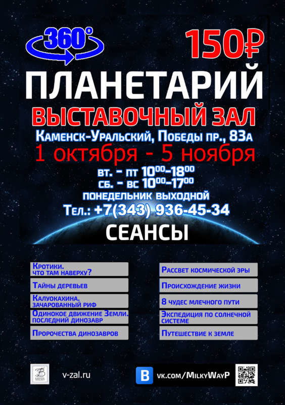 Афиша Каменск-Уральский0