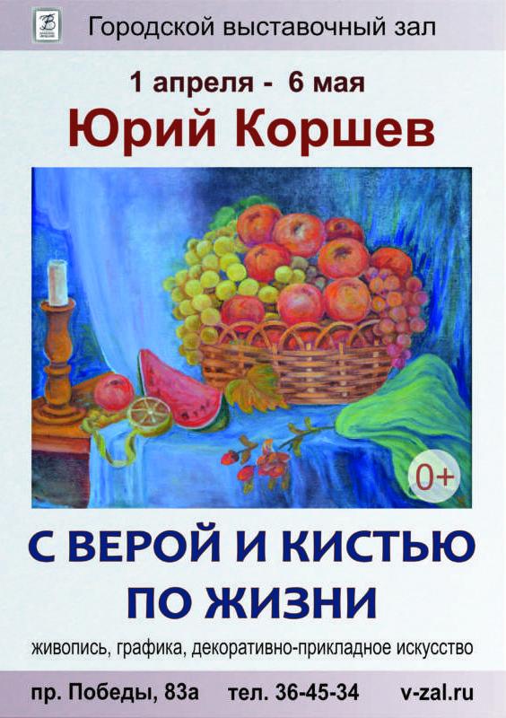 афиша коршев1