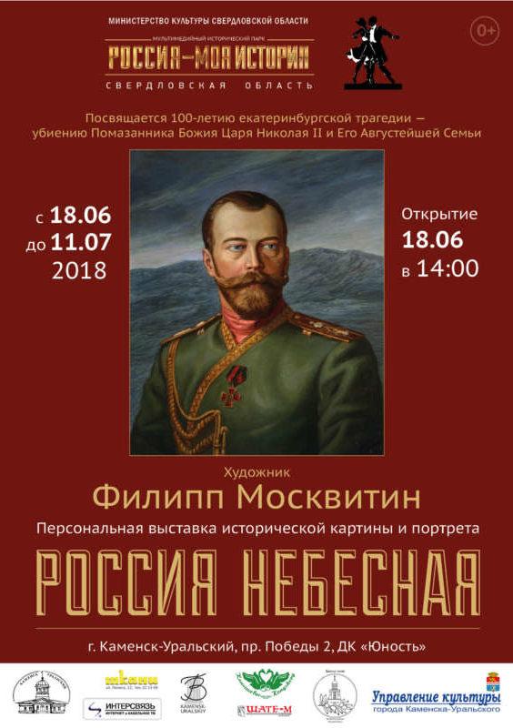 москвитин_каменск-уральский