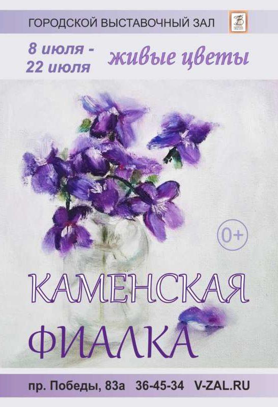 афиша фиалки04