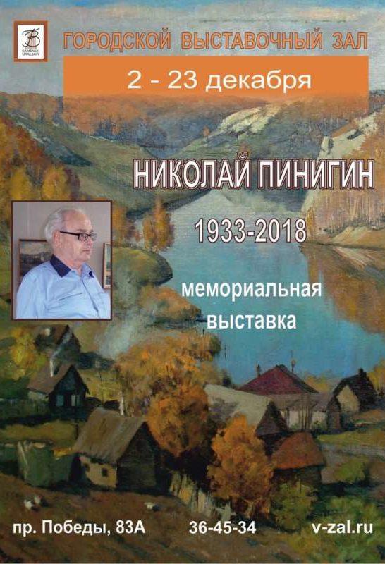 Мемориальная выставка Николая Пинигина