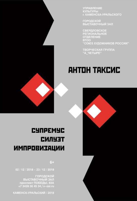 Персональная выставка Антона Таксиса