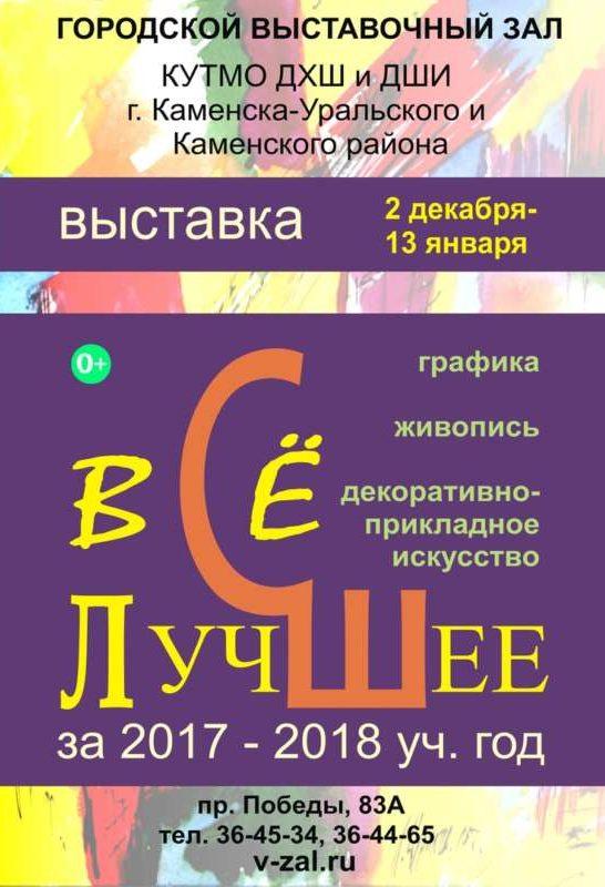 Выставка работ учеников  ДХШ, ДШИ и студий города и района