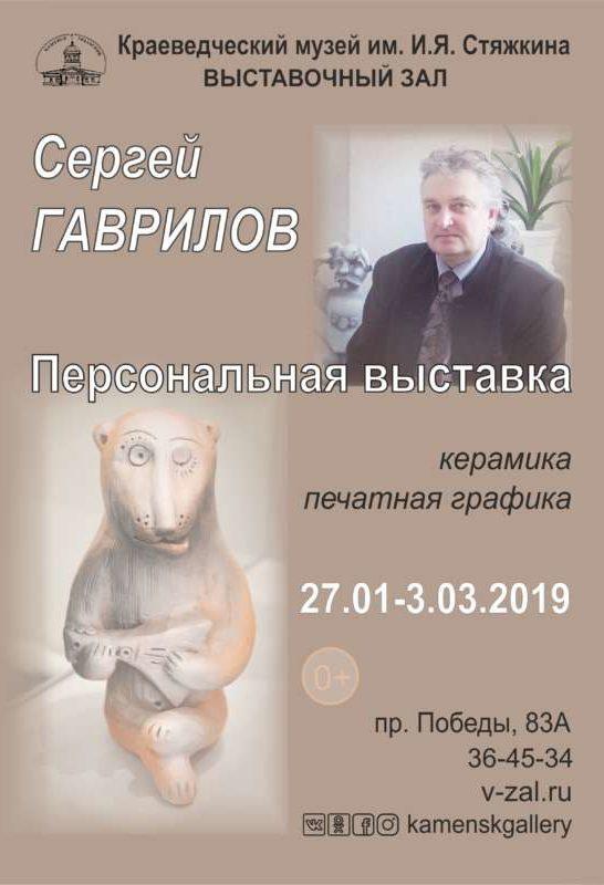 афиша гаврилов
