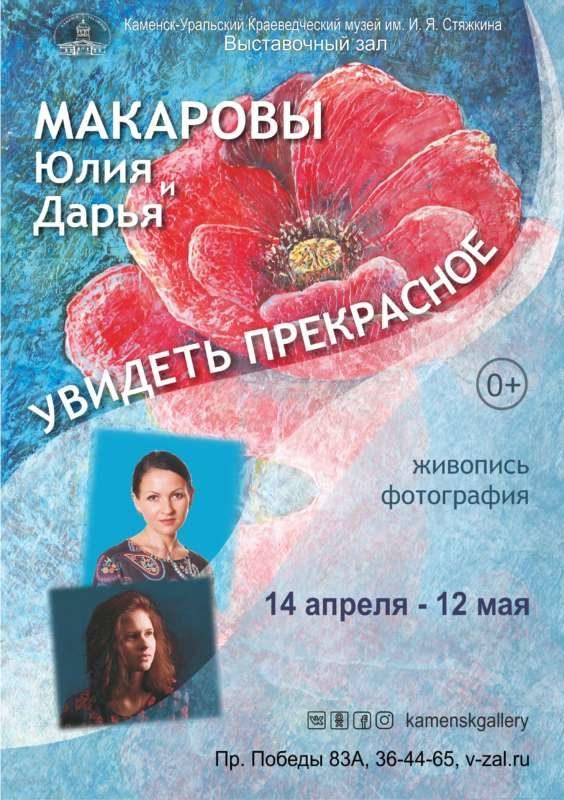 Makarovy_afishaок-