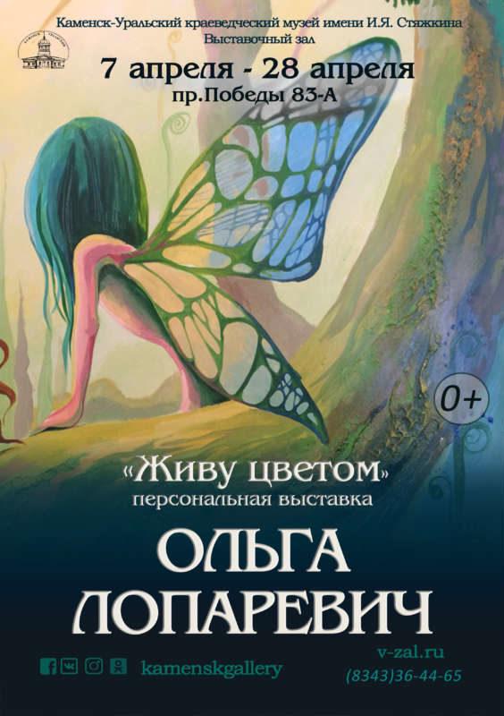 ольга лопаревич (1)