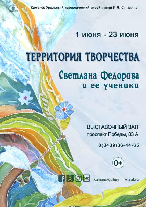 afisha-Svetlana-Fedorova-i-ee-ucheniki