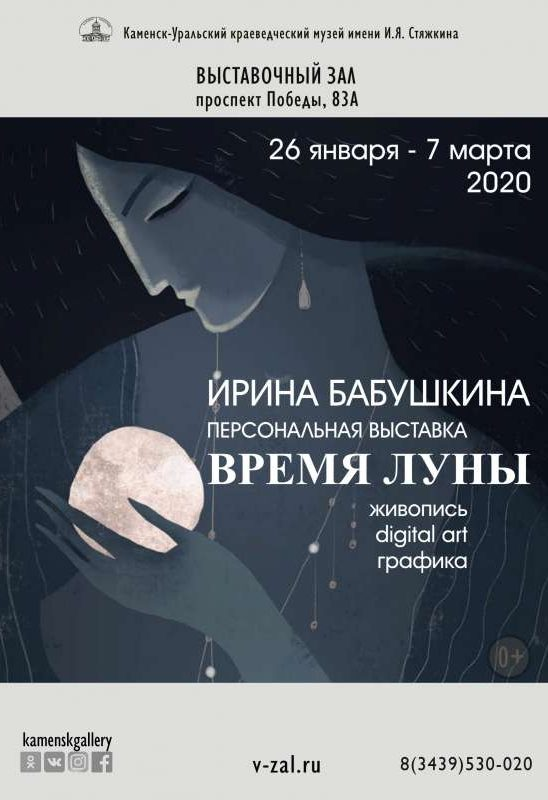 Vremya_Luny_afisha