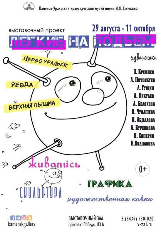 кремнев Афиша